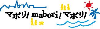 マボリ!マボリ!マボリ!