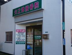 矢之津接骨院03