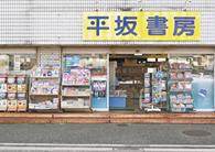 hirasaka_pickup