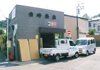 yoshizakitatami_pickup